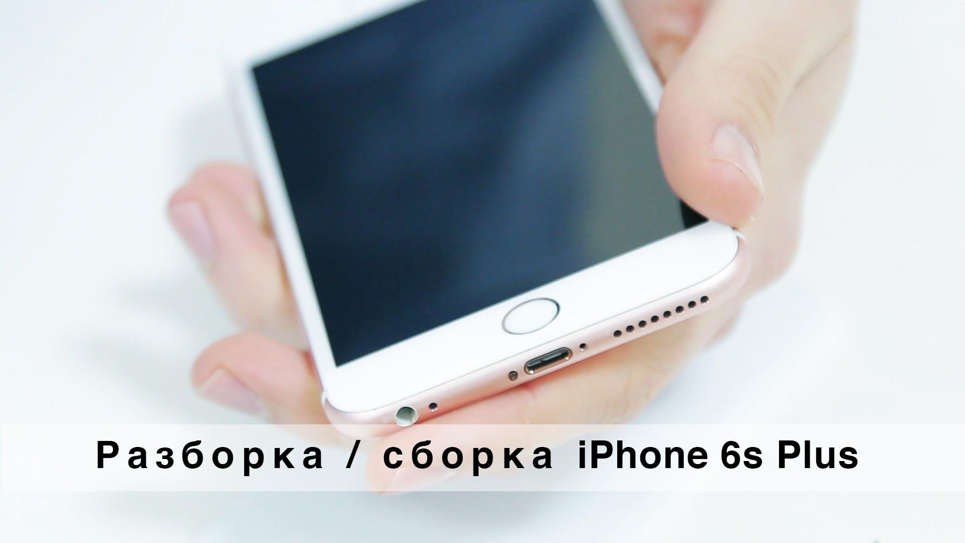 Полная разборка iPhone 6s Plus | Как самому разобрать айфон
