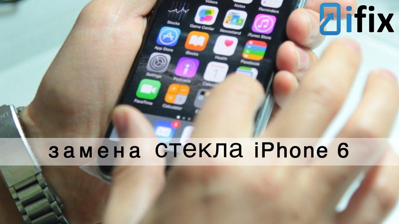 Замена стекла iPhone 6 | Видео