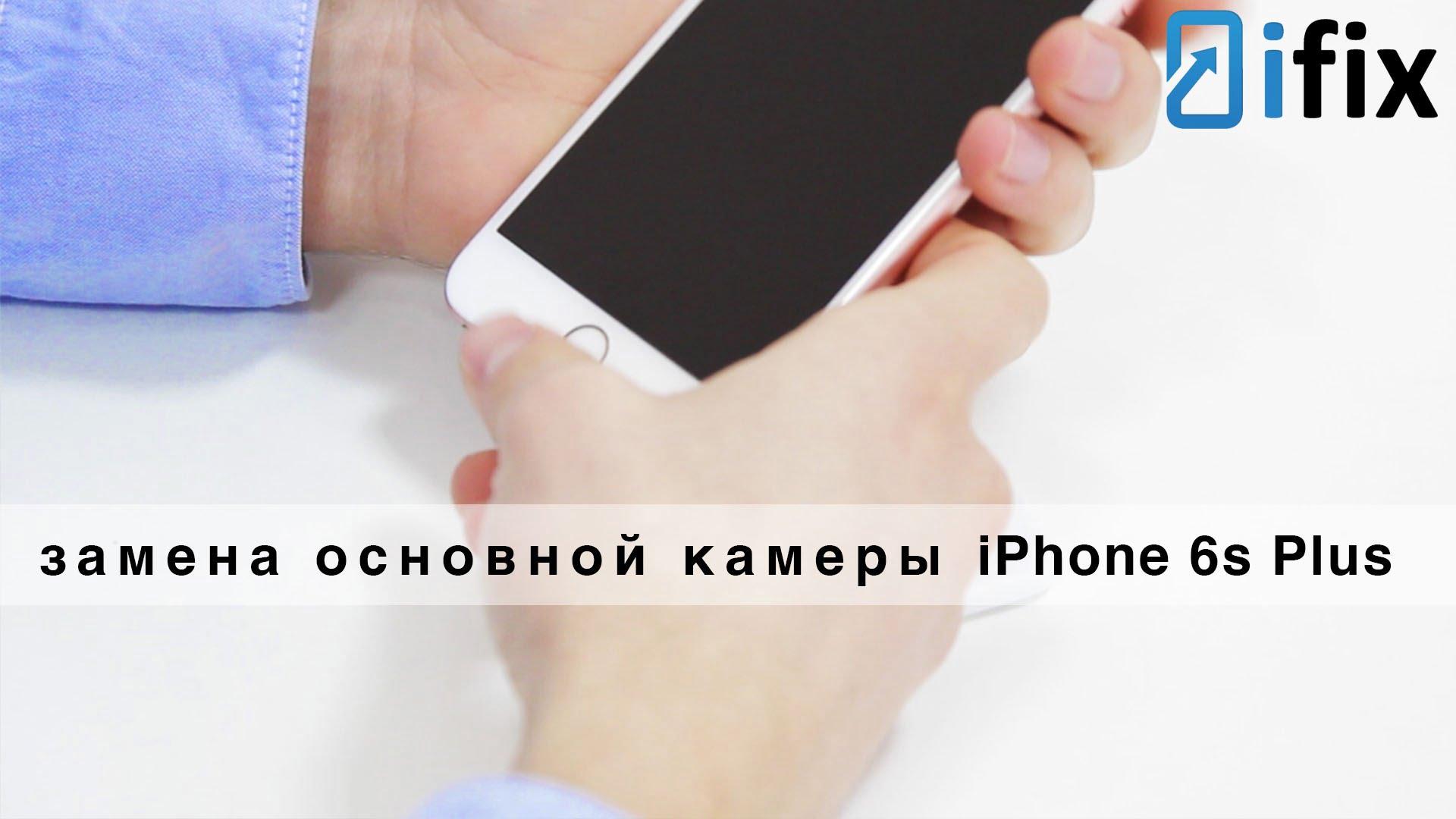 Замена основной камеры iPhone 6s Plus   Как самому поменять   Видео