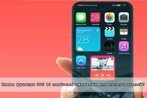 Какие функции iOS 10 наиболее ожидаемы для пользователей