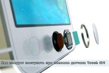 Как следует поступить при поломке датчика Touch ID-2