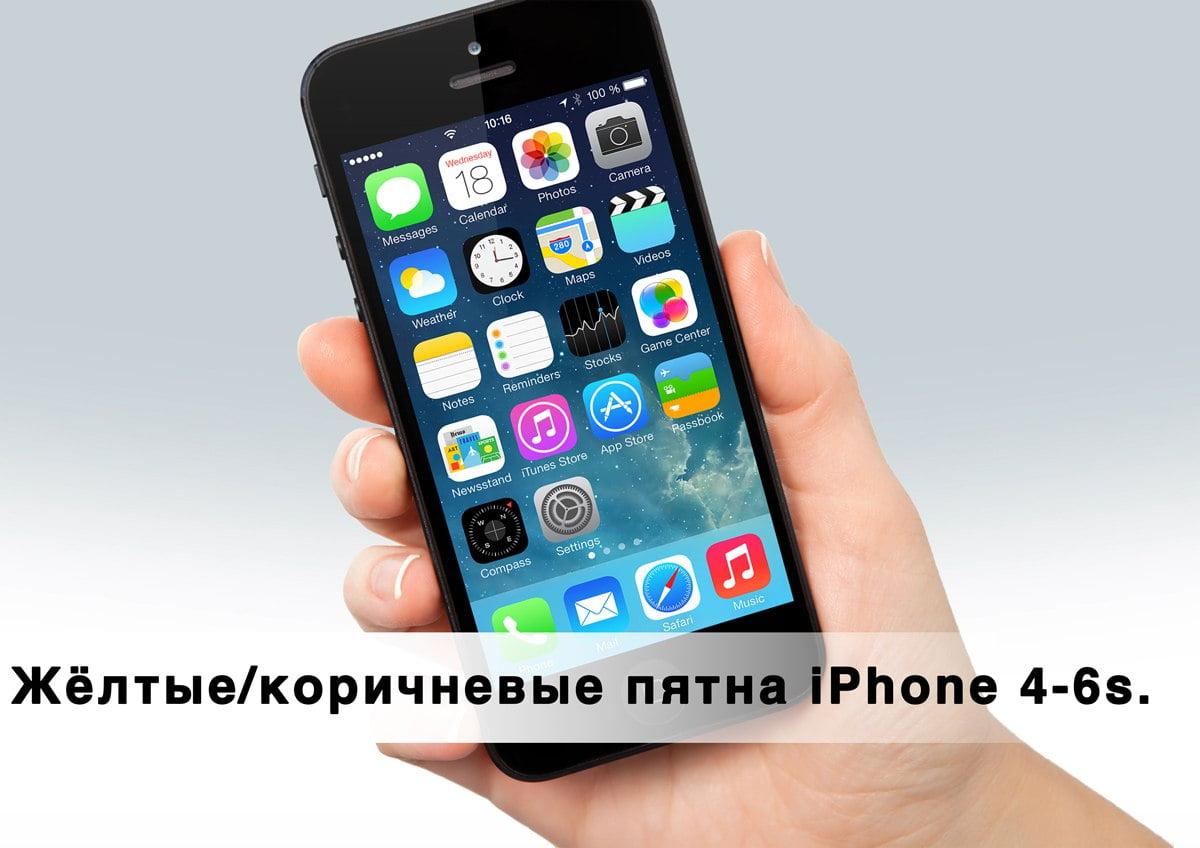 желтые/коричневые пятная iphone