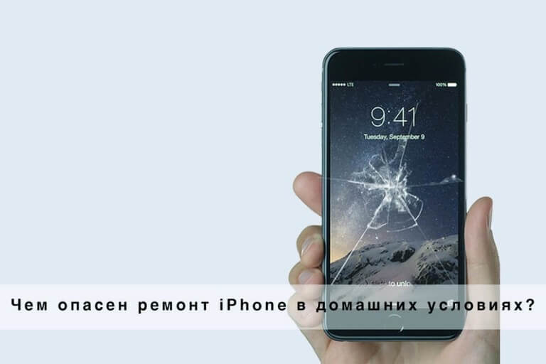 chem-opasen-remont-iPhone-v-domashnikh-usloviyakh