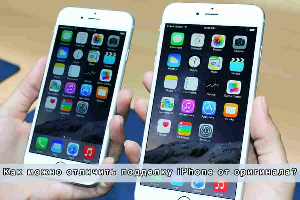 как отличить подделку iPhone