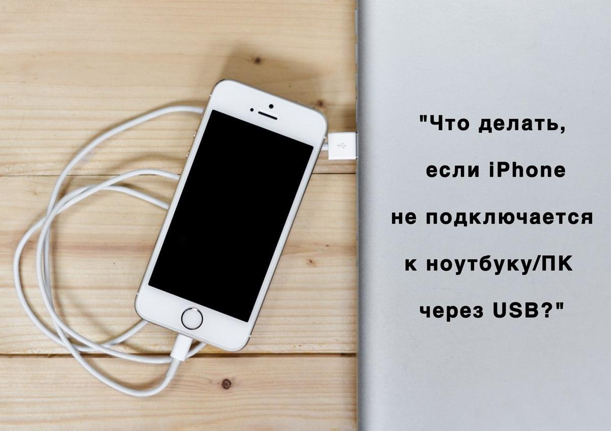 Айфон не подключается к компьютеру