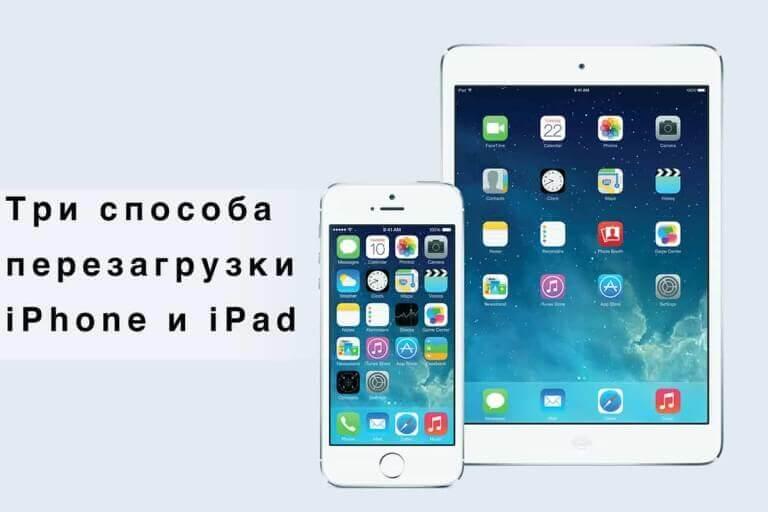 3 способа перезагрузки iPhone и iPad Mini