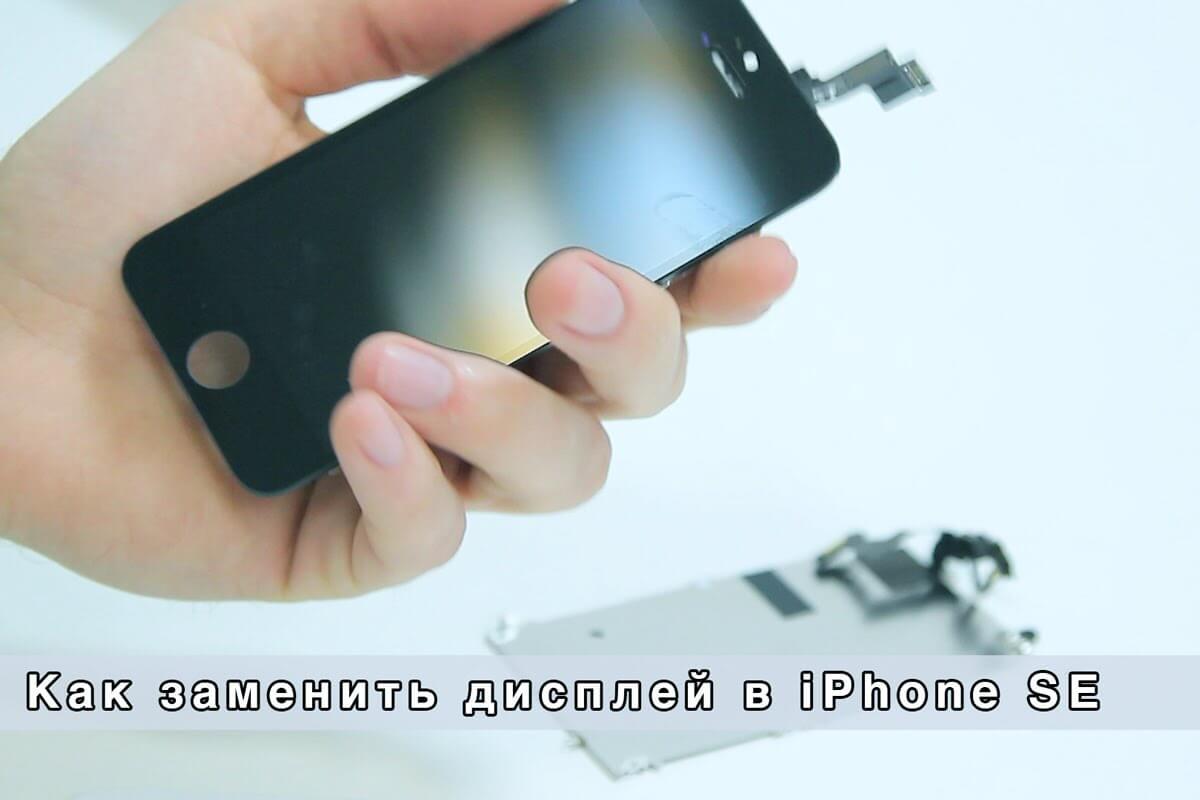 Как заменить дисплей в iPhone SE