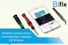 Замена контроллера заряда (U2) iPhone