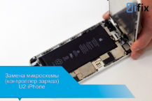 Замена микросхемы контроллера заряда (U2) iPhone