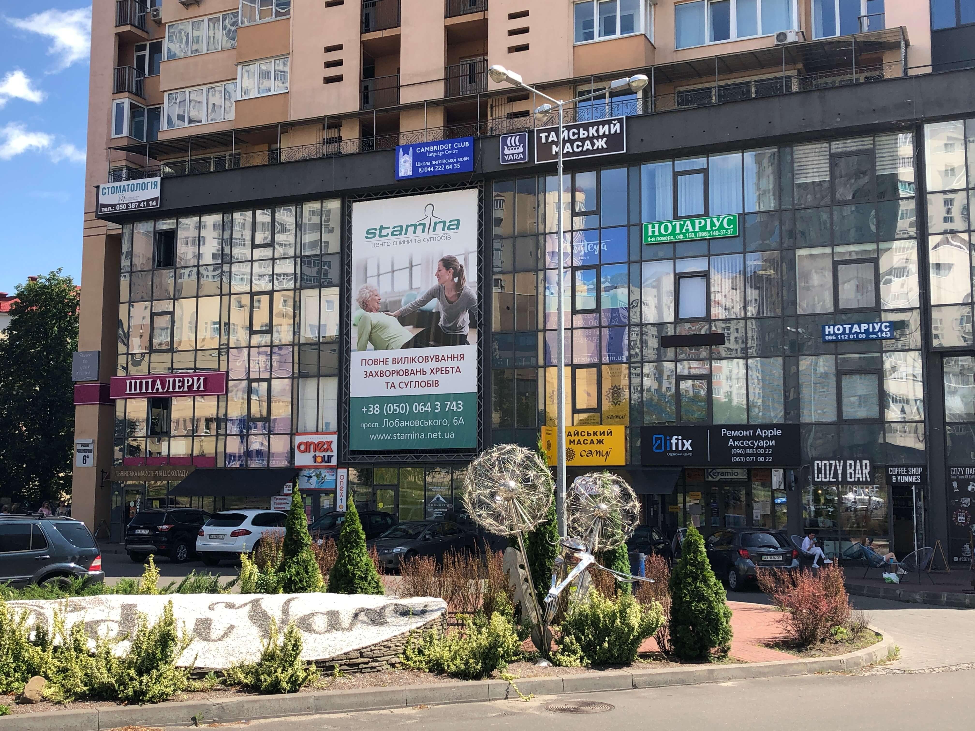 Ремонт iPhone на Севастопольской площади