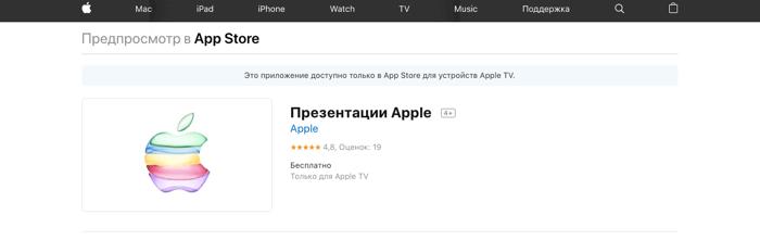 приложение Apple для просмотра презентации
