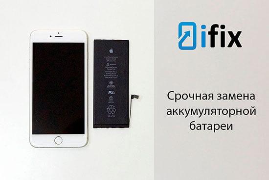 Замена аккумуляторной батареи iPhone в Киеве