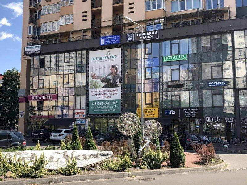 iFix «Севастопольская площадь»