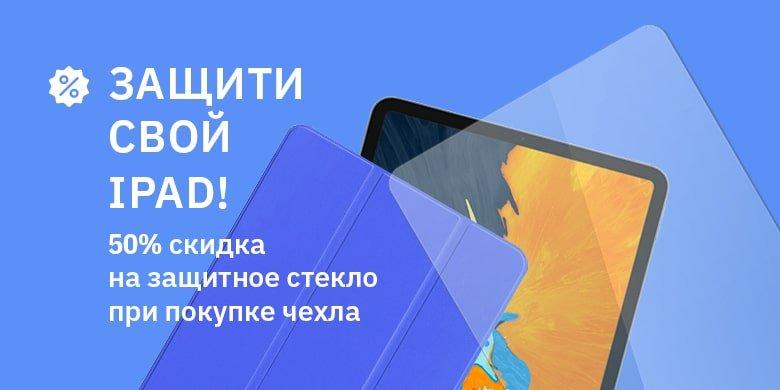 Защити свой iPad!