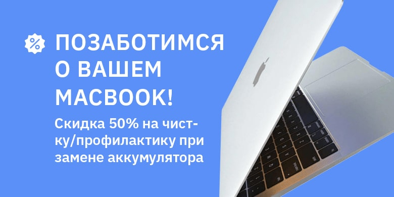 Позаботимся о Вашем MacBook!