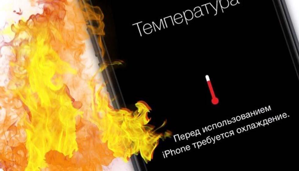 iPhone перегревается
